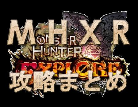 MHXR攻略まとめ